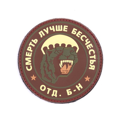 Patch Spetsnaz Puma